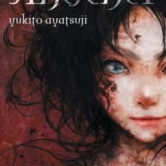 Another (by Yukito Ayatsuji) Review